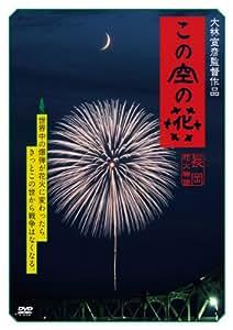 この空の花 -長岡花火物語 (DVD通常版)