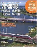 歴史でめぐる鉄道全路線 国鉄・JR 34号 常磐線・水郡線・水戸線・日光線・烏山線