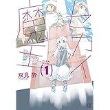 セカイ魔王 1巻 (まんがタイムKRコミックス)