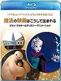 魔法の映画はこうして生まれる/ジョン・ラセターとディズニー・アニメーション [Blu-ray]