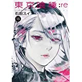 東京喰種 トーキョーグール : re 15 (ヤングジャンプコミックス)