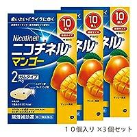【指定第2類医薬品】ニコチネル マンゴー 10個 ×3 ※セルフメディケーション税制対象商品