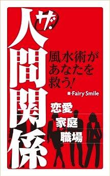 [Fairy Smile]のザ・人間関係: 風水術があなたを救う!