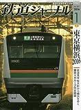 成美堂出版 鉄道ジャーナル 2016年 1月号 [雑誌]の画像