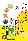 がんにならない!  ファイトケミカルスープ健康法