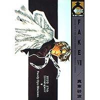 Fake 7 (ビーボーイコミックス)