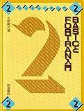 BASICとFORTRAN入門 (コンピュータ入門 2)
