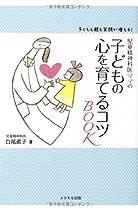 児童精神科医ママの子どもの心を育てるコツBOOK -子どもも親も笑顔が増える! -