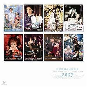 2007年宝塚歌劇全主題歌集