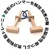 ハンマーパズル(頭脳開発器)脳トレ 木のおもちゃ 木の知恵の輪 パズル Wooden toys puzzle