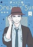 夢みる太陽(9) (アクションコミックス)