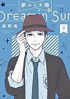 夢みる太陽 第09巻