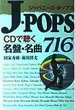 J・pops(ジャパニーズ・ポップス)―CDで聴く名盤・名曲716