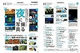 デジタルカメラマガジン 2017年11月号(特集1:夜に撮る写真、特集2:美しい風景へのアプローチ、表紙:TAKUYA∞) 画像