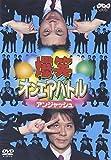 爆笑オンエアバトル アンジャッシュ [DVD]