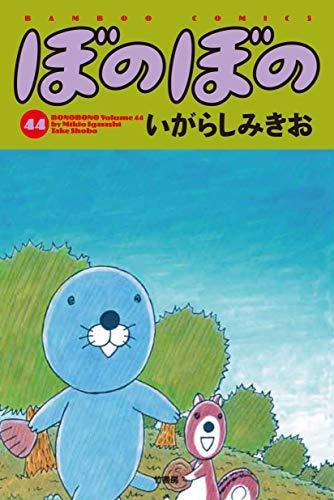 ぼのぼの コミック 1-44巻セット