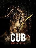 CUB/カブ -戦慄のサマーキャンプ-(字幕版)