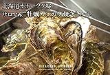 【冬ギフト 北海道サロマ湖産 殻付き生牡蠣 ガンガン蒸し焼き 2年牡蠣 3.5kg かきナイフ付き】日本テレビ『ザ!鉄腕!DASH!!2013年2月放映』でも紹介された、北海道サロマ湖産の牡蠣。流氷がもたらす豊富なミネラルをたっぷり取り込んで育った牡蠣は甘く濃厚でとってもクリーミー。時にはギフトに、時には自分へのご褒美をちょっと贅沢に。 (2年牡蠣3.5kg 約30個)