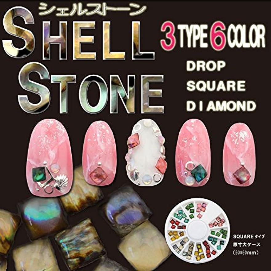品種嫌い連続したNaturalTrend ジェルネイル 天然石 シェルストーン ストーン (スクエア)