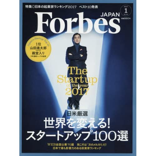 Forbes JAPAN(フォーブスジャパン) 2017年 01 月号 [雑誌]