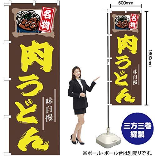 のぼり旗 肉うどん 茶 YN-504(三巻縫製 補強済み)【宅配便】 [並行輸入品]