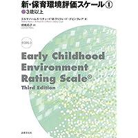 新・保育環境評価スケール1〈3歳以上〉