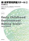 新・保育環境評価スケール1〈3歳以上〉 法律文化社