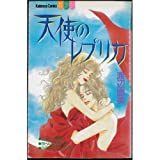 天使のレプリカ (講談社コミックスフレンド B)