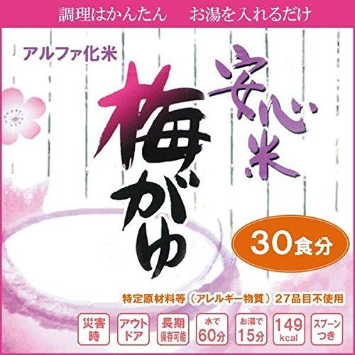 アルファー食品 安心米 アルファ化米 非常食 保存食 梅がゆ 42g 30食セット