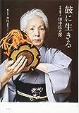 「鼓に生きる 歌舞伎囃子方田中佐太郎」販売ページヘ