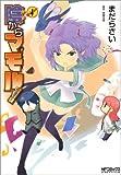陰からマモル! 4 (MFコミックス アライブシリーズ)