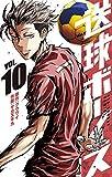 送球ボーイズ(10) (裏少年サンデーコミックス)