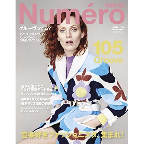 Numero TOKYO (ヌメロ・トウキョウ) 2017 年4 月号