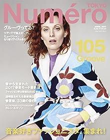 Numero TOKYO(ヌメロトウキョウ) 2017 年 04月号 [雑誌] (デジタル雑誌)