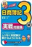 超スピード合格! 日商簿記3級実戦問題集 第2版