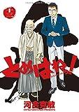 とめはねっ! 鈴里高校書道部(13) (ヤングサンデーコミックス)