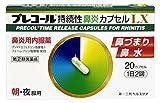 プレコール持続性鼻炎カプセルLX 20カプセル