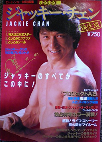 まるまる1冊 ジャッキー・チェン 決定版 (ロードショー特別編集)
