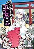 やおろちの巫女さん(4) (ヤングマガジンコミックス)