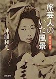 旅芸人のいた風景: 遍歴・流浪・渡世 (河出文庫)