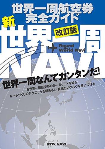 新・世界一周NAVI 改訂版 -
