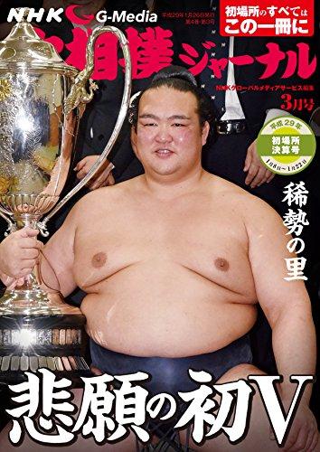 NHK大相撲ジャーナル2017年3月号