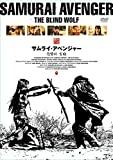 サムライ・アベンジャー/復讐剣 盲狼[DVD]