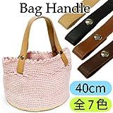 【INAZUMAかばんの持ち手 バッグの取っ手 ホック式 40cm YAT-4020A #870焦茶