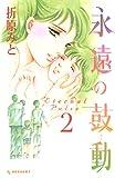 永遠の鼓動(2) (デザートコミックス)