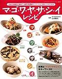 マ・ゴ・ワ・ヤ・サ・シ・イ レシピ