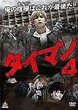 タイマン4[DVD]