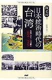 日本統治時代の台湾