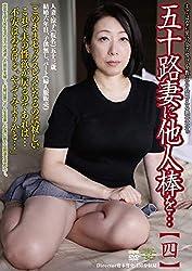五十路妻に他人棒を…【四】 ゴーゴーズブラック/妄想族 [DVD]