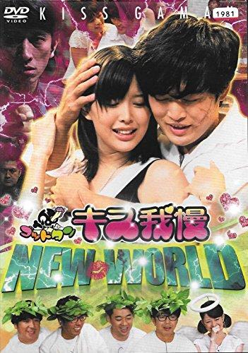 ゴッドタン キス我慢選手権ニューワールド [DVD]